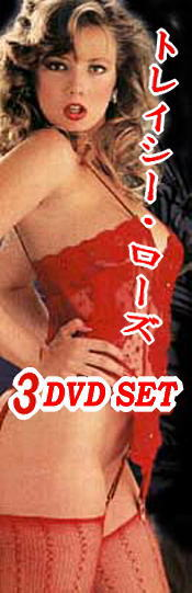 Traci Lords 3 DVD SET