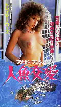 Christy canyon and ron jeremy - 2 part 8